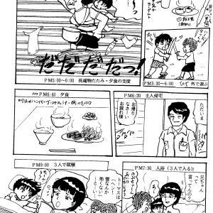 短編漫画 ~Hello!EKOでする(後編)~