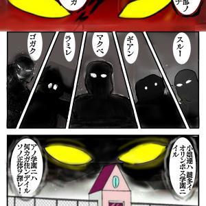 Yeah!スーパーギャルズ 〜第4話スタート!〜