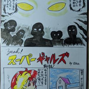 Yeah!スーパーギャルズ〜アテナと知里羽先生·1〜
