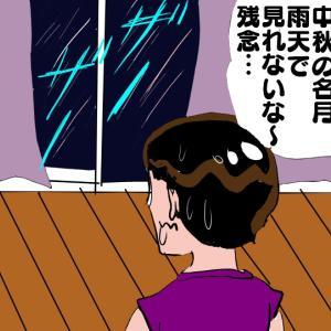 閑話休題 ~雨天で中秋の名月見れず・漫画にて~