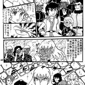 魔女戦隊プレアデス3~美形作戦でパトラス、ピンチ!~