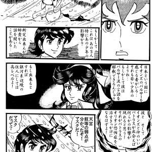 魔女戦隊プレアデス3~赤尾のアドバイス~
