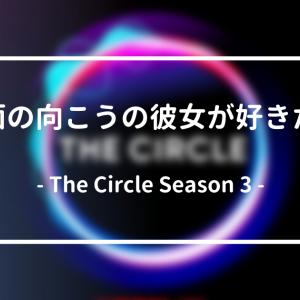 画面の向こうの彼女が好きだ。 - The Circle Season 3 感想2 -