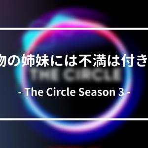 本物の姉妹には不満は付き物。 - The Circle Season 3 感想3 -