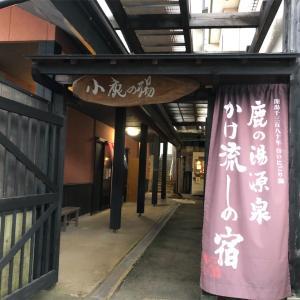 【登山】那須岳③小鹿の湯 日本百名山