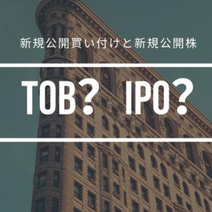 ヤフーがゾゾにおこなうTOBってなに?IPOとの違いは