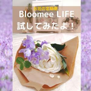 初回無料で試してみよう!ポストにお花が届くブルーミーライフ体験談