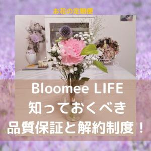 ブルーミーライフのお花全公開と品質保証制度および解約方法について