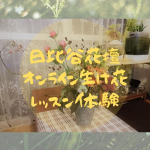 初心者の私にもできた!日比谷花壇のオンラインフラワーレッスン体験!