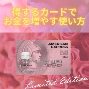 お金が増える!?使って得する日本初のサブスク型クレジットカード!