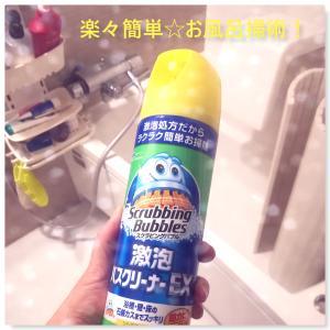 超・楽ちん!お風呂掃除の激泡バスクリーナーEXの威力と掃除のコツ
