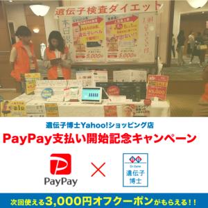 遺伝子検査キットがヤフー×ペイペイ導入記念で3,000円クーポンバック