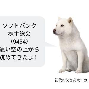 ソフトバンク(9434)初の株主総会。優待未定だが10円の増配を公約!