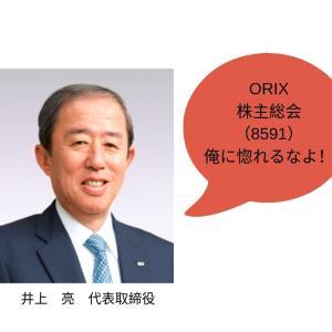 オリックス(8591)株主総会に初参加!配当金と優待カタログ公開