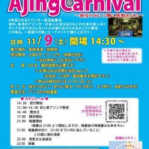 第6回アジングカーニバルin福井‼️