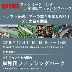 ラパラファンミーティングIn岸和田フィッシングパーク