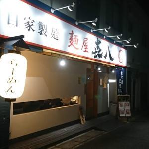 麺屋㐂八(きはち)<神戸・須磨>の 塩ラーメン