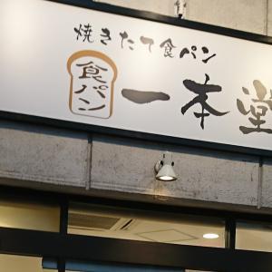一本堂<神戸・湊川公園>の 生クリーム食パンと一本堂食パン