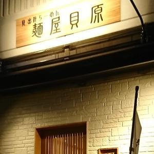 麺屋貝原<神戸・西区>の 貝しお蕎麦と牡蠣つけ蕎麦