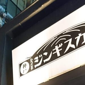 ひつじやジンギスカン<神戸・三宮>