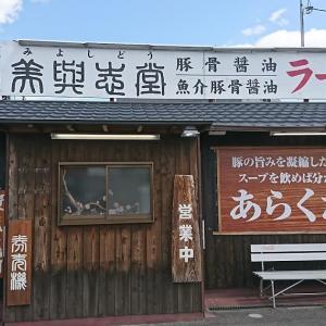 美與志堂(みよしどう)<西宮>の 魚介豚骨醤油ラーメン