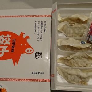 やまがき<神戸・北区>の 冷凍餃子