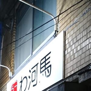 わ河馬<神戸・兵庫区>の 濃厚鶏白湯らーめん