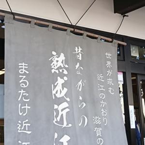 まるたけ近江西川<滋賀>の お寿司と牛丼