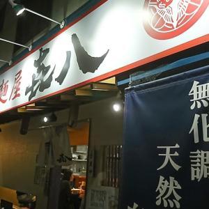 麺屋㐂八(きはち)<神戸・須磨>の 醤油ラーメン