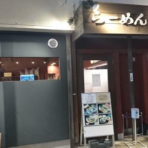 らーめん会<神戸・神戸>の 味玉煮干しラーメン