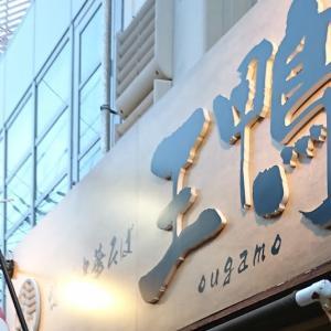 鴨だし中華そば 王鴨<神戸・垂水>の 鴨丼と王鴨ラーメン
