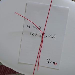 和久傳<京都>の 天然鯛しゃぶセット(お取り寄せ)
