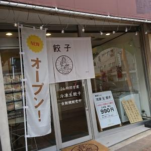 餃子屋コソラ(小宇宙)の持ち帰り冷凍餃子<神戸・須磨> 雪松餃子・神戸餃子・ひょうたんのお話も少し。