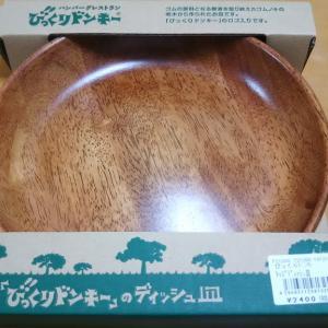 びっくりドンキー・ディッシュ皿を手に入れる方法