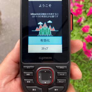 スマホが圏外でも大丈夫!衛星通信の GARMIN inReach で、メッセージのやり取りと位置情報を共有する