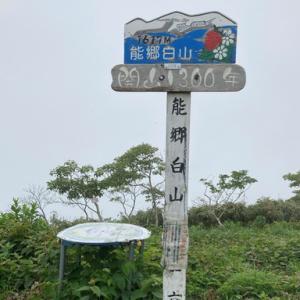 能郷白山登山と酷道157号線サイクリング そして衛星通信での位置情報共有テスト