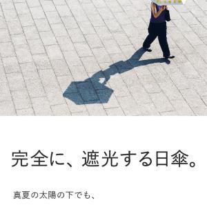 紫外線カット率100%    最強の日傘    〜サンバリア100〜