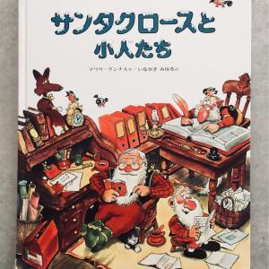 クリスマスにおすすめの絵本〜サンタクロースと小人たち〜