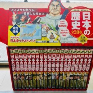 休校時の子どもの学習〜漫画で学ぶ日本の歴史〜