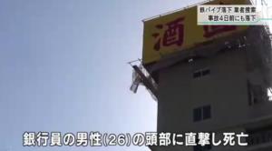 和歌山県ビル工事現場の鉄パイプ落下事故について