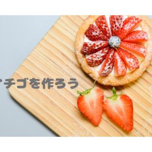【ミニチュアフード】初心者の方へ~原型を作ってイチゴをたくさん作ろう