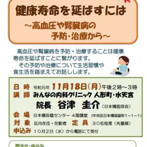 保健衛生講座 in 日本橋
