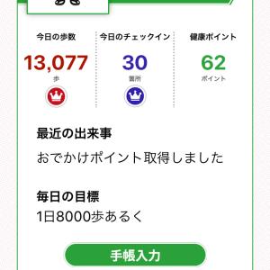 京都いきいきアプリ