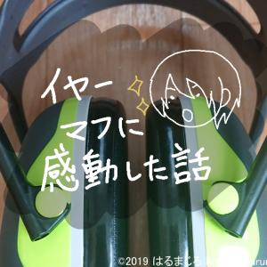 【イヤーマフデビュー】3M PELTORのイヤーマフ、X1Aを購入した話