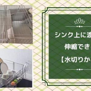 【水切りかご】シンク上に伸縮できるステンレス製がおしゃれで便利!