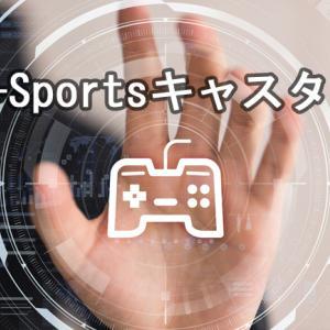 e-Sportsキャスターに資格は必要?取得すると役立つ資格についてご紹介!