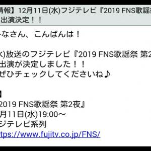 FNS歌謡祭第2夜出演キタァァァァァァァァァァ!!!!!!