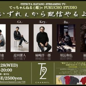 東方バンドのオンラインライブ!