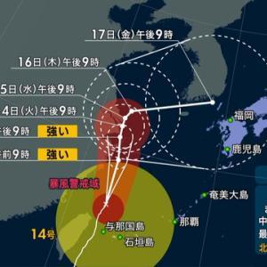 台風どうなるん