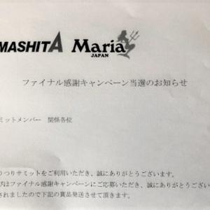yamashitA Maria キャンペーン当選!